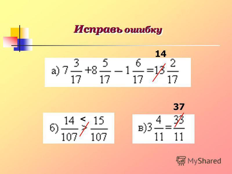 Чтобы выделить целую часть из неправильной дроби надо: Разделить числитель 29 на знаменатель 12 29:12=2(остаток 5), итак, 29 12 29 12 = 2 5 12 (знаменатель остался прежний) Как из неправильной дроби выделить целую часть Как из неправильной дроби выде