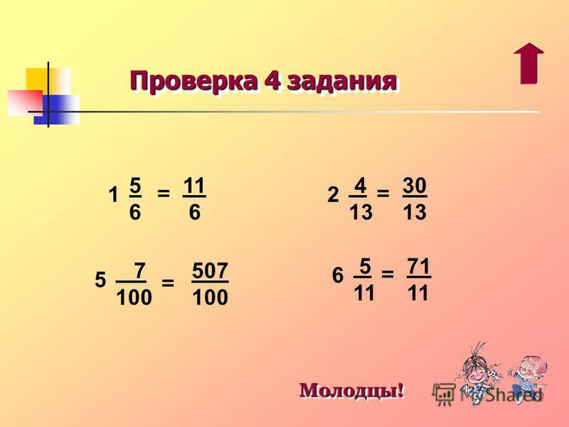 Проверка 3 задания 21 4 = 5 1414 37 10 = 3 7 10 712 100 = 7 12 100 814 81 = 10 4 81 Молодцы! Молодцы!