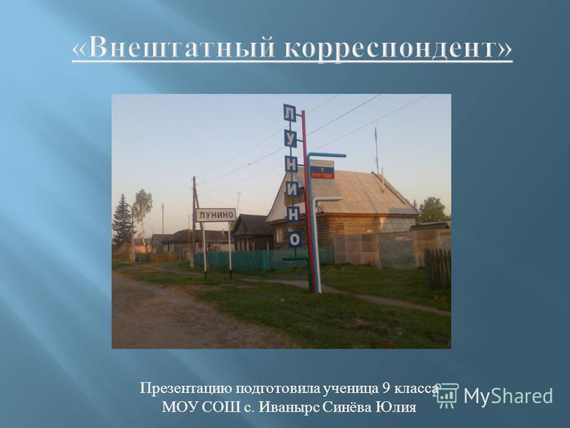 Презентацию подготовила ученица 9 класса МОУ СОШ с. Иванырс Синёва Юлия