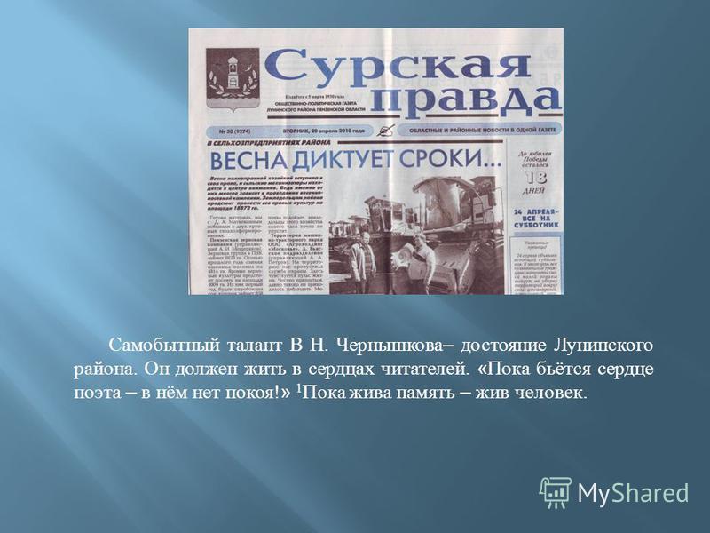 Самобытный талант В Н. Чернышкова – достояние Лунинского района. Он должен жить в сердцах читателей. « Пока бьётся сердце поэта – в нём нет покоя! » 1 Пока жива память – жив человек.
