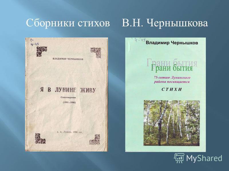 Сборники стихов В.Н. Чернышкова