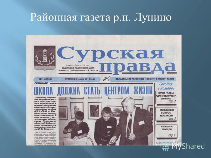 Районная газета р.п. Лунино