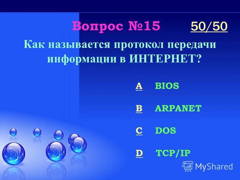 Вопрос 15 Как называется протокол передачи информации в ИНТЕРНЕТ? A BIOS B ARPANET C DOS D TCP/IP 50/50