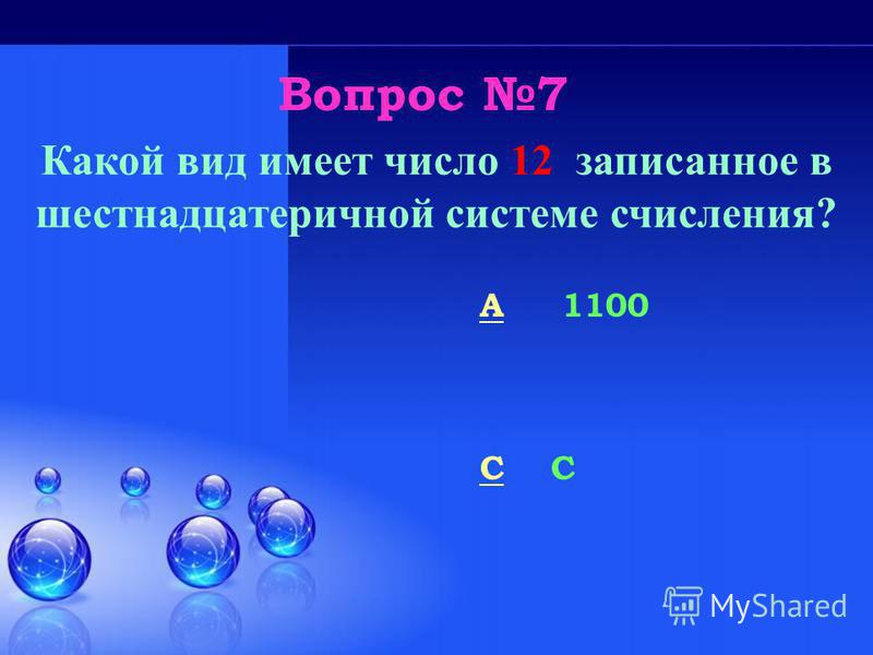 Вопрос 7 AA 1100 C Какой вид имеет число 12 записанное в шестнадцатеричной системе счисления?