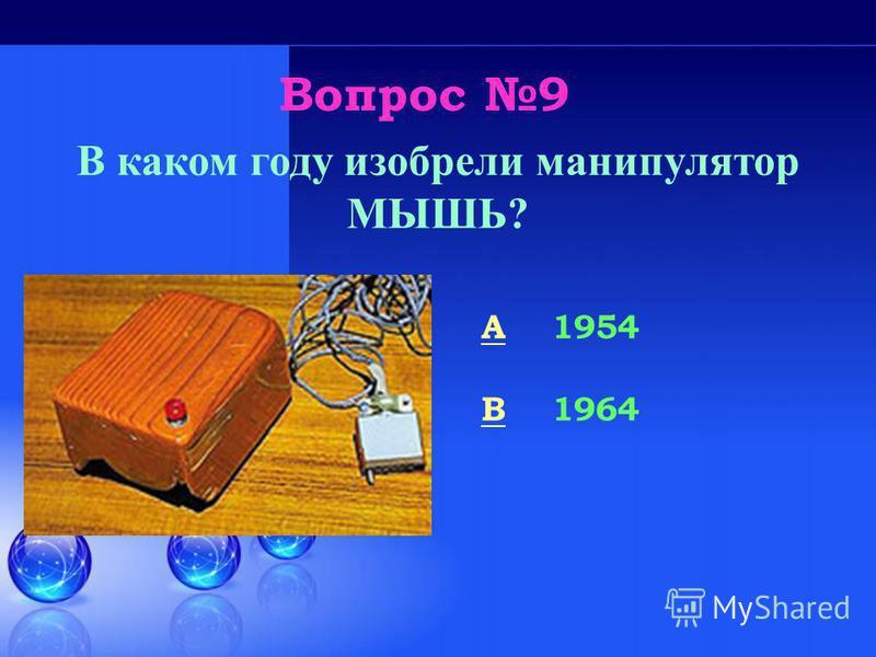 Вопрос 9 AA 1954 BB 1964 В каком году изобрели манипулятор МЫШЬ?