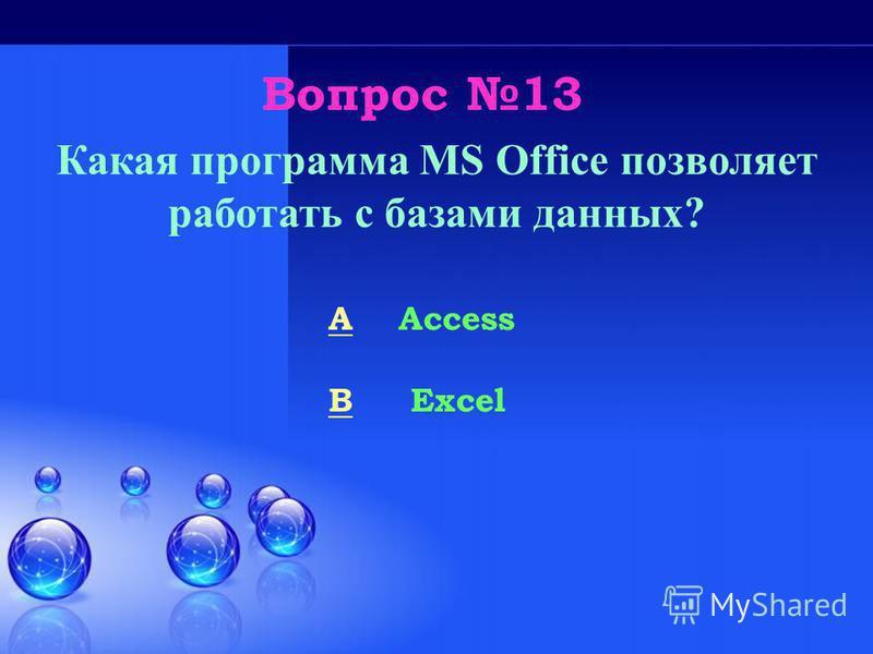 Вопрос 13 AA Access BB Excel Какая программа MS Office позволяет работать с базами данных?
