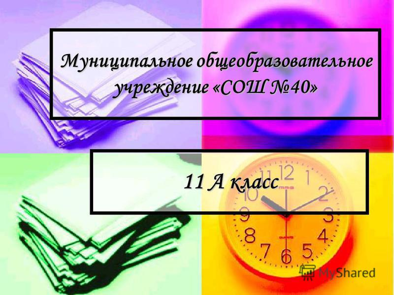 Муниципальное общеобразовательное учреждение «СОШ 40» 11 А класс