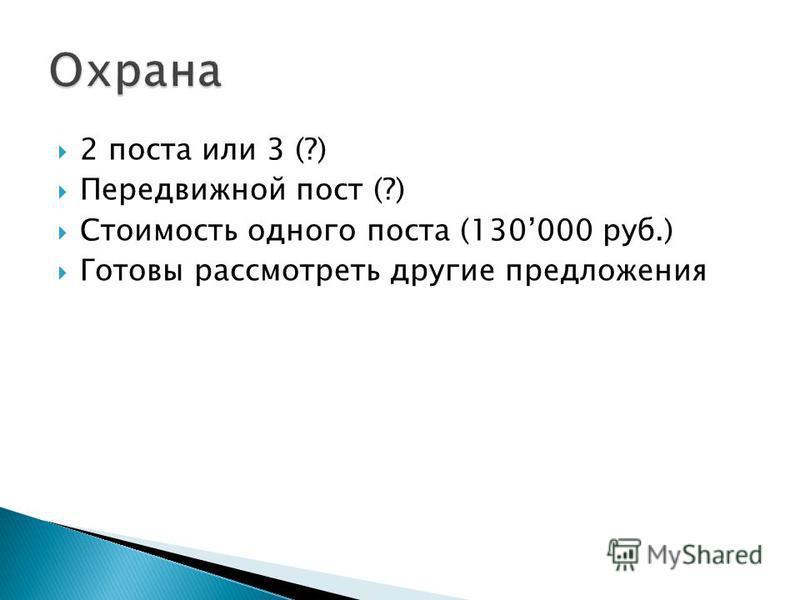 2 поста или 3 (?) Передвижной пост (?) Стоимость одного поста (130000 руб.) Готовы рассмотреть другие предложения