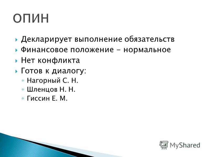 Декларирует выполнение обязательств Финансовое положение - нормальное Нет конфликта Готов к диалогу: Нагорный С. Н. Шленцов Н. Н. Гиссин Е. М.