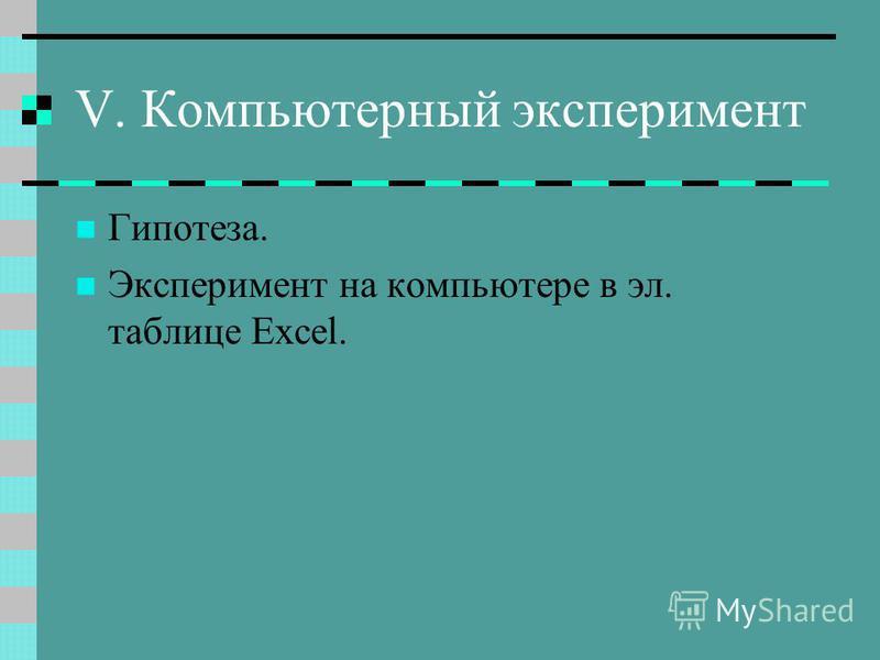 V. Компьютерный эксперимент Гипотеза. Эксперимент на компьютере в эл. таблице Excel.