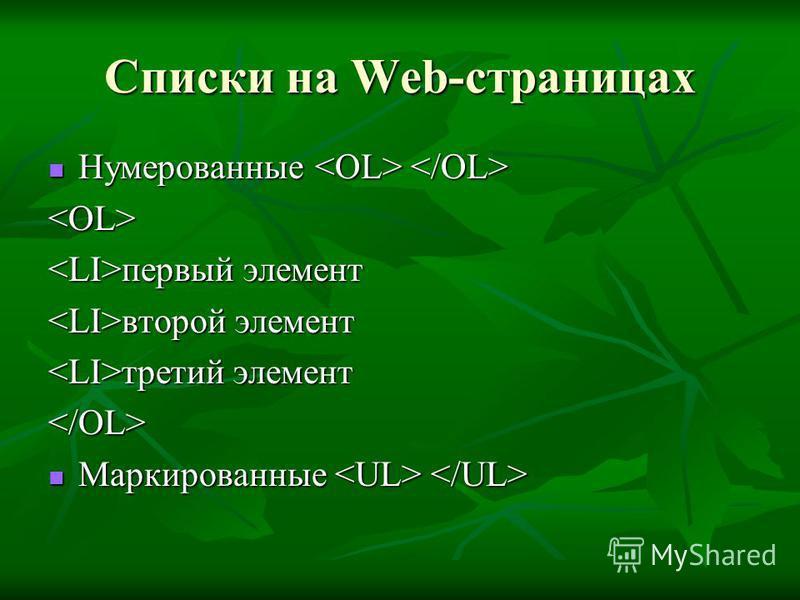 Списки на Web-страницах Нумерованные Нумерованные <OL> первый элемент первый элемент второй элемент второй элемент третий элемент третий элемент</OL> Маркированные Маркированные