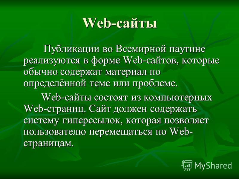 Web-сайты Публикации во Всемирной паутине реализуются в форме Web-сайтов, которые обычно содержат материал по определённой теме или проблеме. Публикации во Всемирной паутине реализуются в форме Web-сайтов, которые обычно содержат материал по определё
