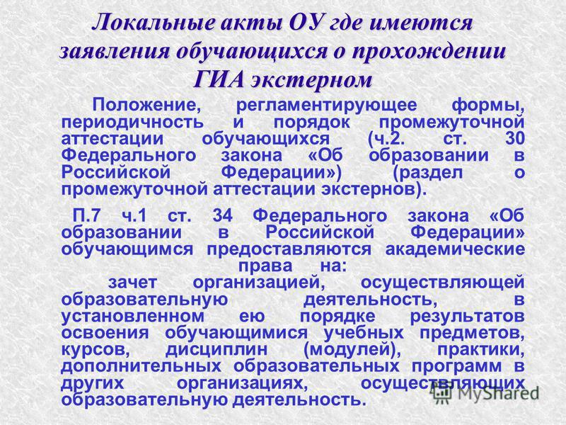 Локальные акты ОУ где имеются заявления обручающихся о прохождении ГИА экстерном Положение, регламентирующее формы, периодичность и порядок промежуточной аттестации обручающихся (ч.2. ст. 30 Федерального закона «Об образовании в Российской Федерации»