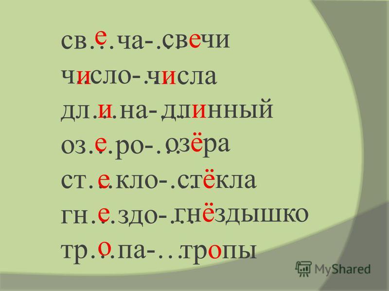 св…ча-… ч..слов-… дл…на-… оз…ро-… ст…кло-… гн…здо-… тр…па-… свечи е числа и длинный и озёрае стёкла е е о гнёздышко тропы