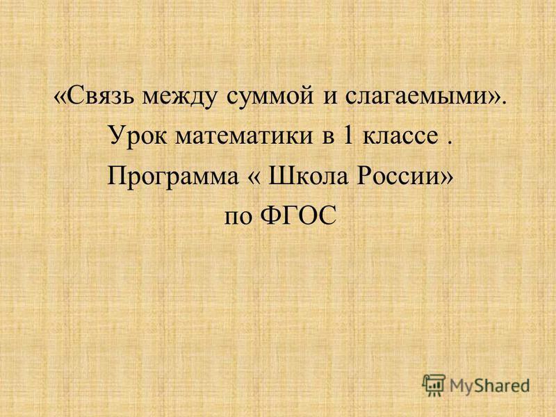 Разработки уроков математики 1 класс школа россии