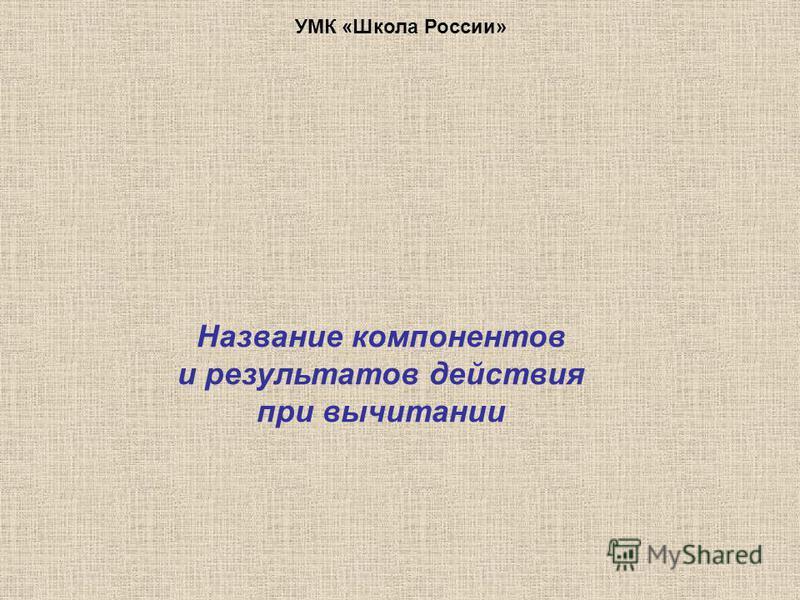 Название компонентов и результатов действия при вычитании УМК «Школа России»