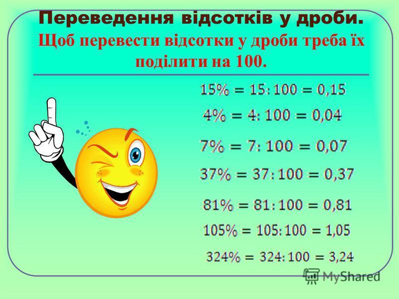 Переведення відсотків у дроби. Щоб перевести відсотки у дроби треба їх поділити на 100.