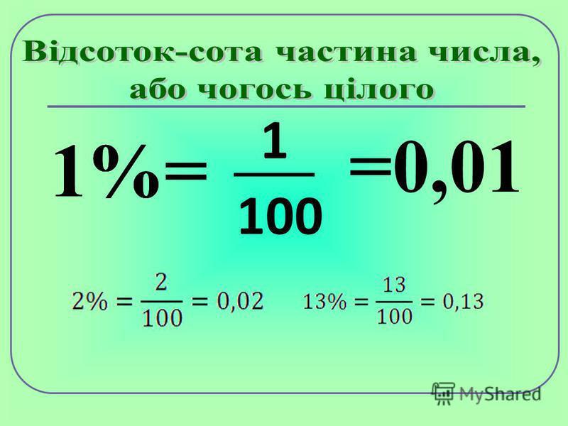 1%= 1 100 1%= =0,01