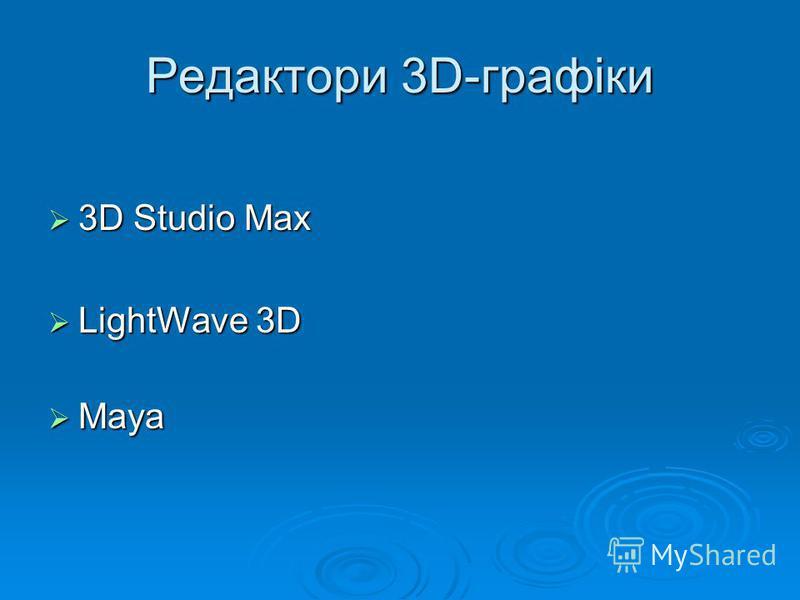 Редактори 3D-графіки 3D Studio Max 3D Studio Max LightWave 3D LightWave 3D Maya Maya