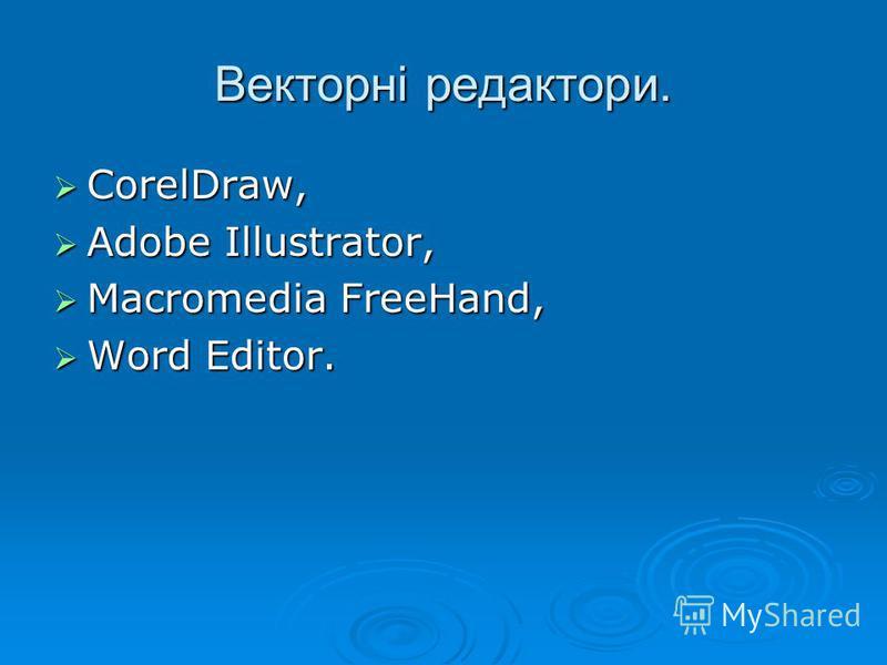 Векторні редактори. CorelDraw, CorelDraw, Adobe Illustrator, Adobe Illustrator, Macromedia FreeHand, Macromedia FreeHand, Word Editor. Word Editor.