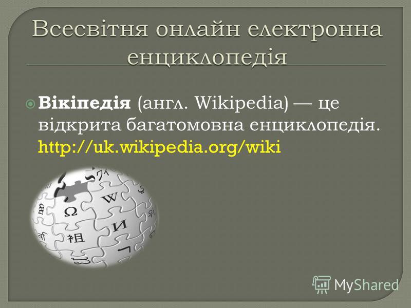 Вікіпедія (англ. Wikipedia) це відкрита багатомовна енциклопедія. http://uk.wikipedia.org/wiki