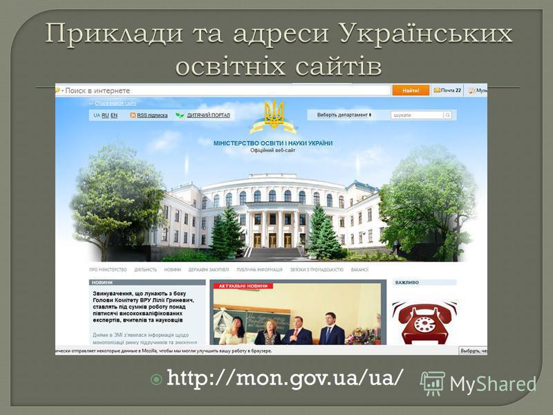 http://mon.gov.ua/ua/