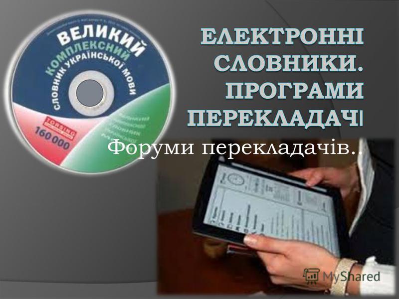 Форуми перекладачів..