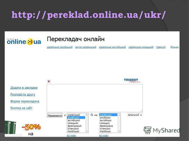 http://pereklad.online.ua/ukr/