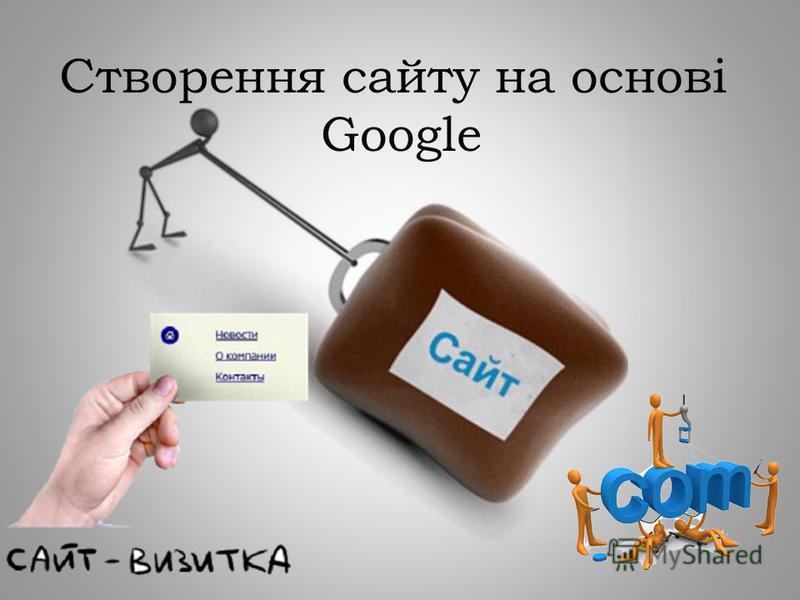 Створення сайту на основі Google