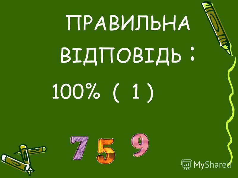 ПРАВИЛЬНА ВІДПОВІДЬ : 100% ( 1 )