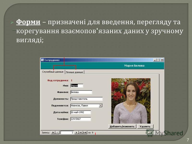Форми – призначені для введення, перегляду та корегування взаємопов язаних даних у зручному вигляді ; 7
