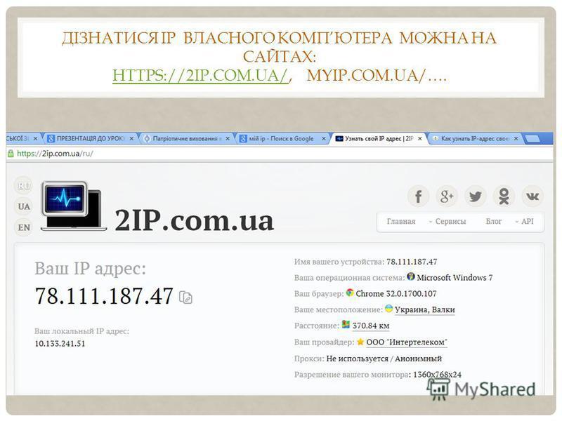 ДІЗНАТИСЯ ІР ВЛАСНОГО КОМПЮТЕРА МОЖНА НА САЙТАХ: HTTPS://2IP.COM.UA/, MYIP.COM.UA/…. HTTPS://2IP.COM.UA/
