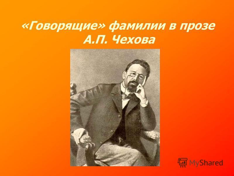 «Говорящие» фамилии в прозе А.П. Чехова