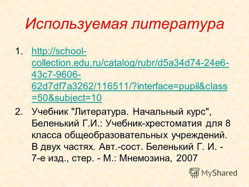 Используемая литература 1.http://school- collection.edu.ru/catalog/rubr/d5a34d74-24e6- 43c7-9606- 62d7df7a3262/116511/?interface=pupil&class =50&subject=10http://school- collection.edu.ru/catalog/rubr/d5a34d74-24e6- 43c7-9606- 62d7df7a3262/116511/?in