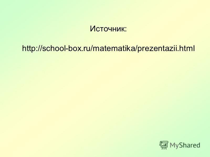 Источник: http://school-box.ru/matematika/prezentazii.html