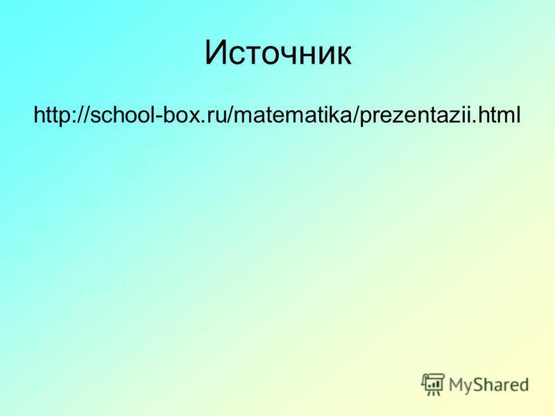 Источник http://school-box.ru/matematika/prezentazii.html