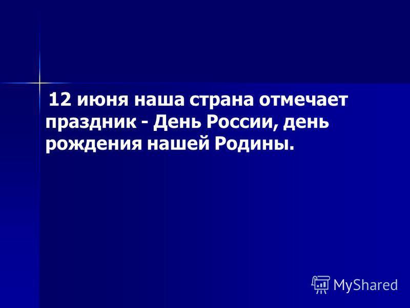 12 июня наша страна отмечает праздник - День России, день рождения нашей Родины.