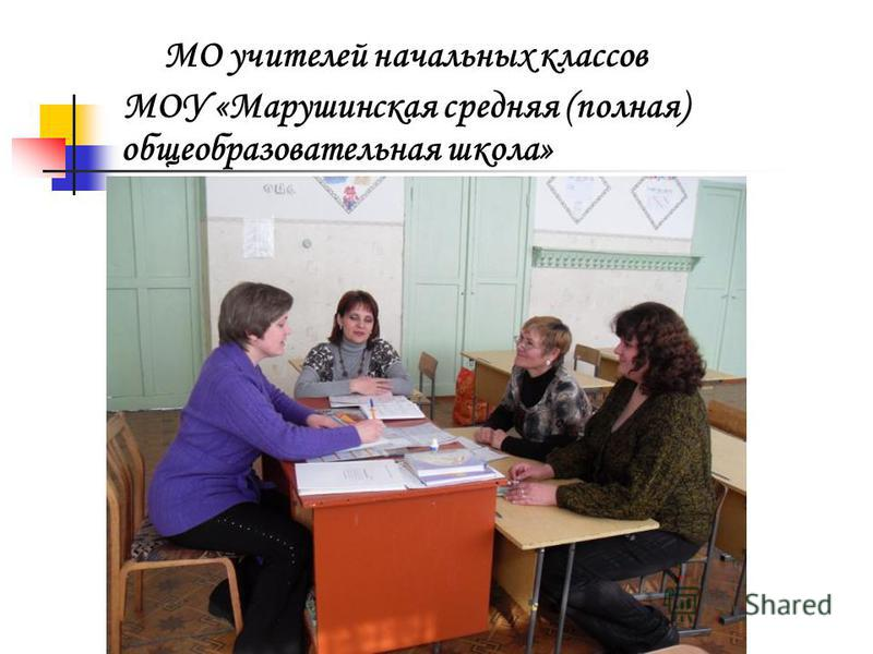 МО учителей начальных классов МОУ «Марушинская средняя (полная) общеобразовательная школа»