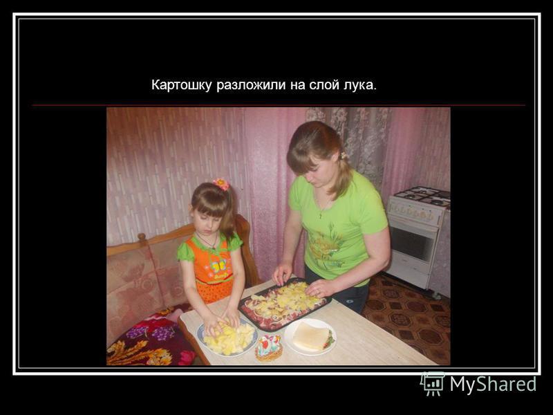Картошку разложили на слой лука.