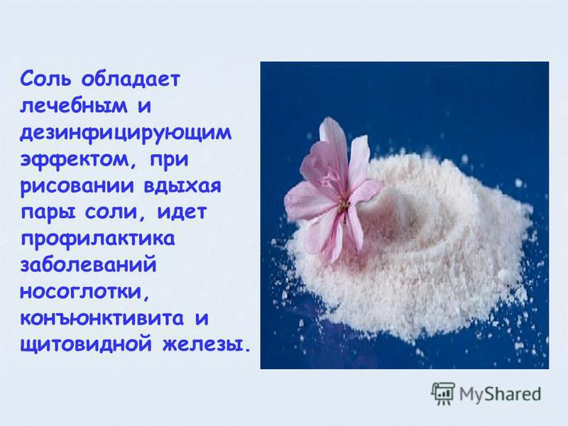 Соль обладает лечебным и дезинфицирующим эффектом, при рисовании вдыхая пары соли, идет профилактика заболеваний носоглотки, конъюнктивита и щитовидной железы.