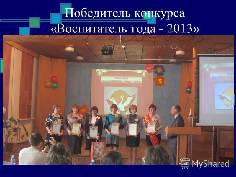 Победитель конкурса «Воспитатель года - 2013»