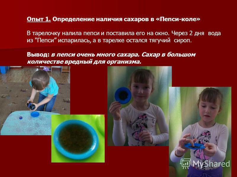 Опыт 1. Определение наличия сахаров в «Пепси-коле» В тарелочку налила пепси и поставила его на окно. Через 2 дня вода из