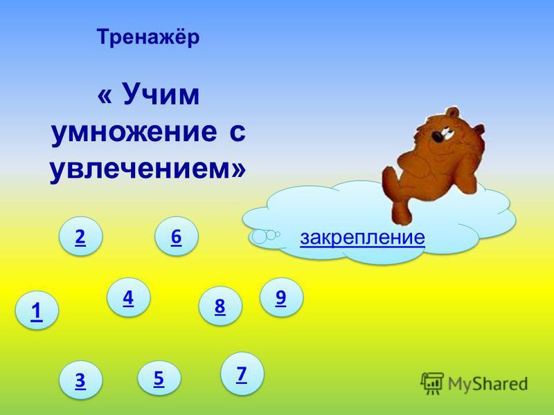 2 2 4 4 9 9 8 8 6 6 1 1 7 7 3 3 5 5 закрепление Тренажёр « Учим умножение с увлечением»