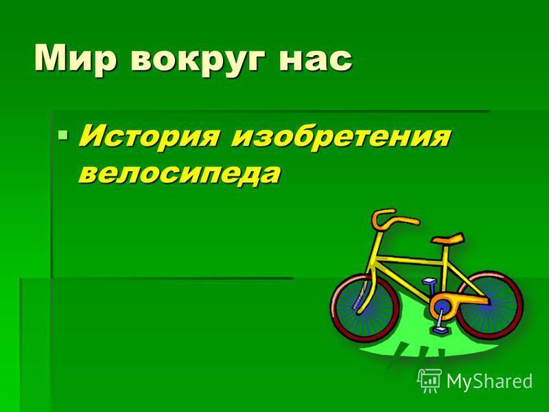 Мир вокруг нас История изобретения велосипеда История изобретения велосипеда