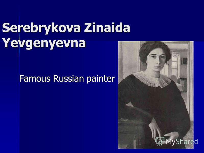 Serebrykova Zinaida Yevgenyevna Famous Russian painter Famous Russian painter