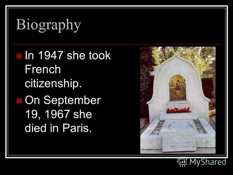 In 1947 she took French citizenship. On September 19, 1967 she died in Paris.