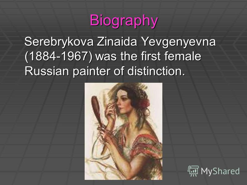 Biography Serebrykova Zinaida Yevgenyevna (1884-1967) was the first female Russian painter of distinction.
