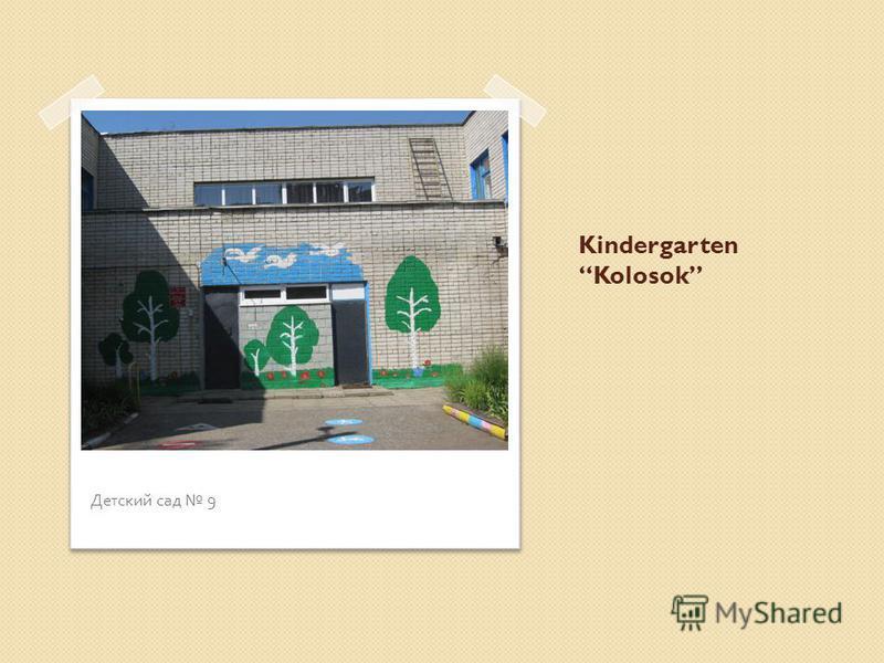 Kindergarten Kolosok Детский сад 9