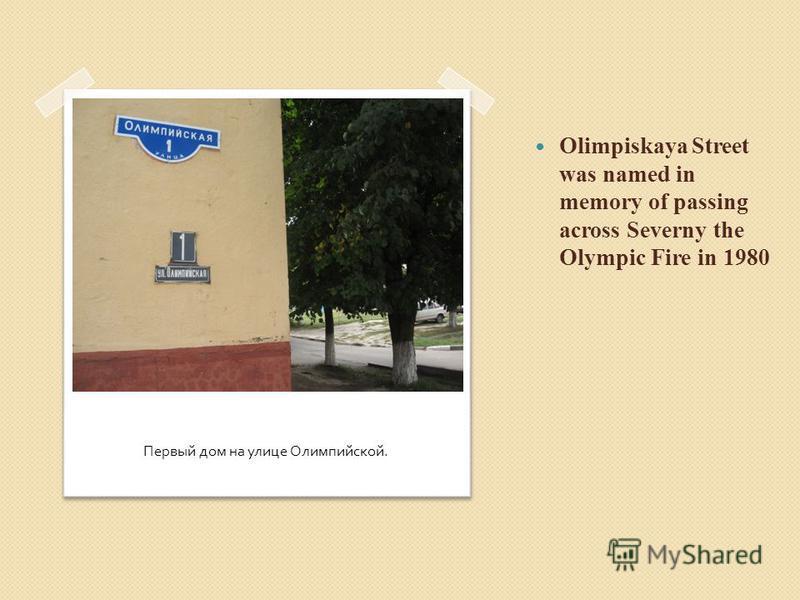 Первый дом на улице Олимпийской. Olimpiskaya Street was named in memory of passing across Severny the Olympic Fire in 1980