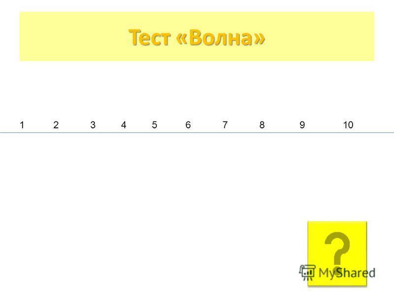Тест «Волна» 31245678910